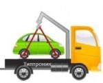 Бесплатная эвакуация автомобиля в сервисный центр «Типтроник»